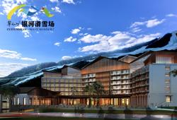 Cuiyunshan Galaxy Ski Resort